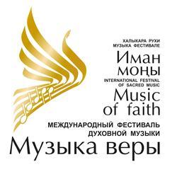 Музыка веры