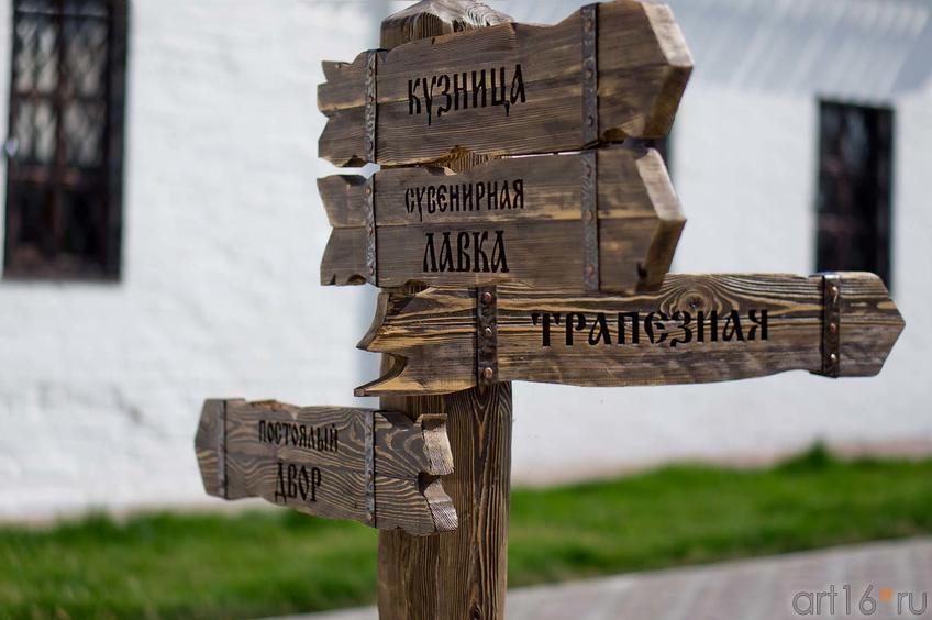 Фото №104352. Указатель на конном дворе: '' Постоялый двор, трапезная, сувенирная лавка, кузница''