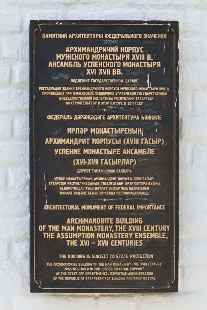 Фото №104634. Табличка на здании Архимандричего корпуса мужского монастыря XVIII, Свияжск