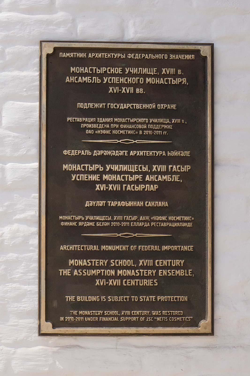 Фото №104658. Информационная табличка на стене быв. монастырского училища