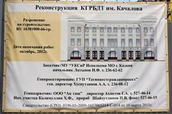 Банер с инфорсмацией о реконструкции Качаловского театра. Казань