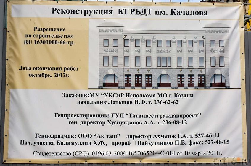 Фото №105317. Банер с инфорсмацией о реконструкции Качаловского театра. Казань