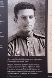 Лейтенант Михаил Плотников после окончания Сталинградской битвы, 1943