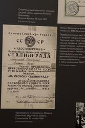 Удостоверение о награждении Михаила Плотникова медалью «За оборону Сталинграда»
