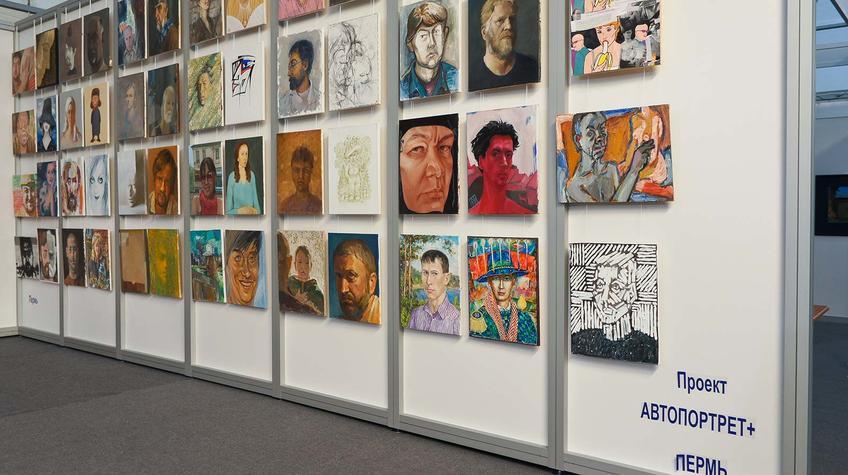 Фото №89858. ''Автопортрет+''. Участники проекта: художники из Санкт-Петербурга, Самары, Перми