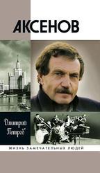Обложка книги Дмитрия Петрова «Аксенов», изд. «Молодая гвардия», сенрия ЖЗЛ