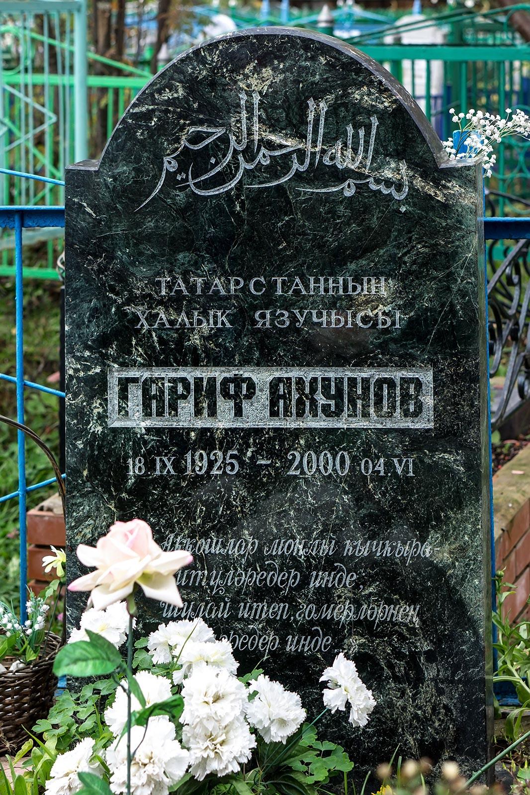 Фото №116327. Памятник Гарифу Ахунову