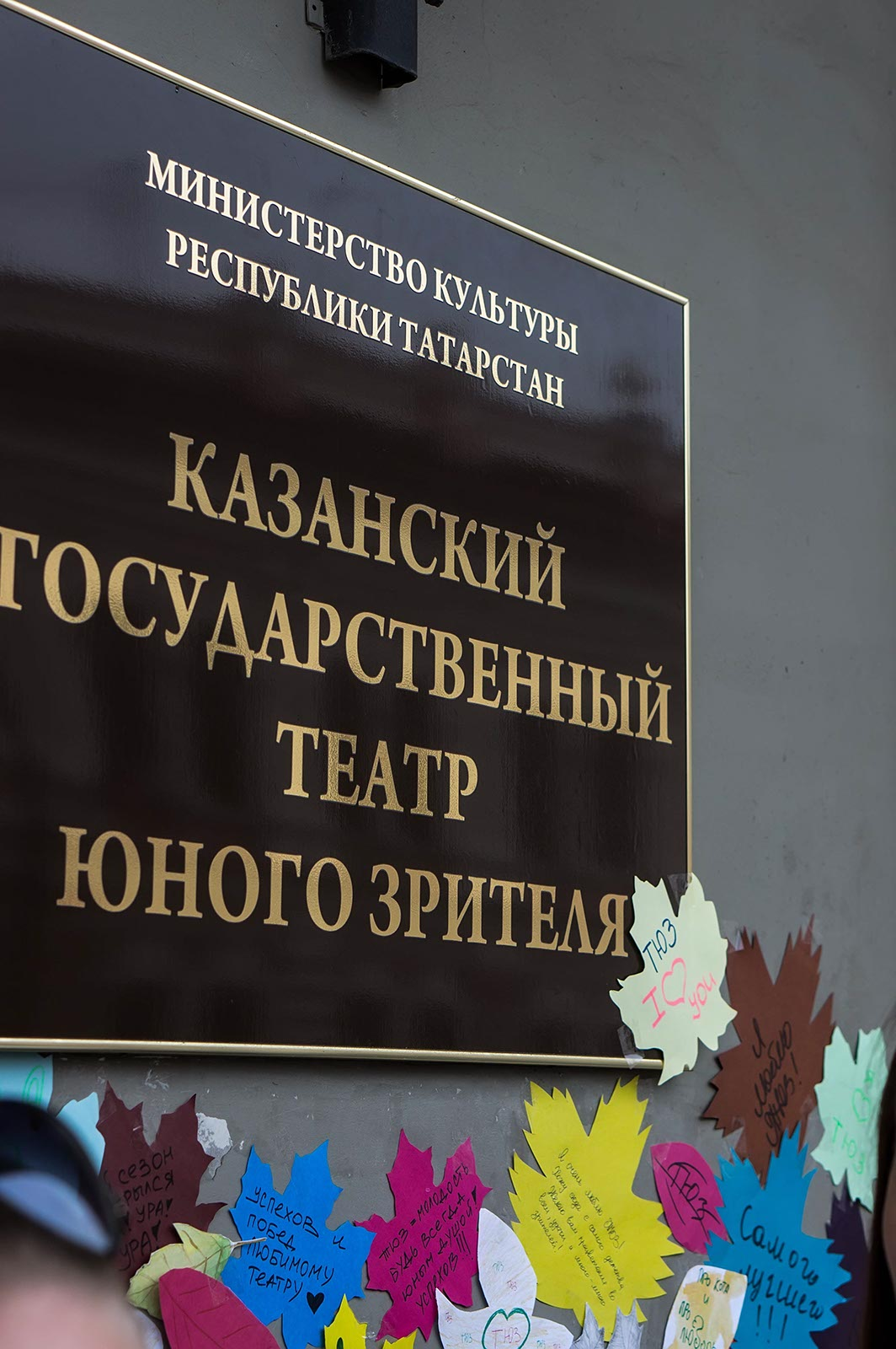 Фото №116654. Казанский Государственный театр юного зрителя (ТЮЗ)