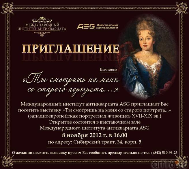 """Приглашение::В.Попов """"Единение— 2012"""""""
