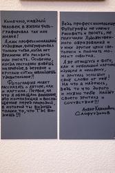 Размышления о  фотографии Анвара Сайфутинова