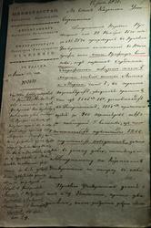 Решение депаратмента Народного просвещения об издании астрономических наблюдений И.М.Симонова