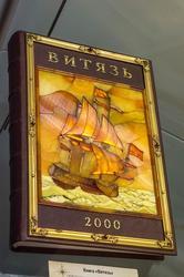 Книга ''Витязь''