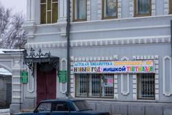 Чистополь, детская библиотека