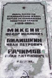 здесь покоятся отдавшие жизнь в борьбе за становление советской власти
