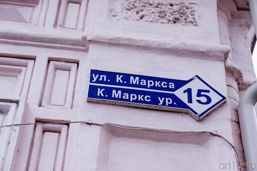 Фото №121836. Чистополь, К.Маркса 15