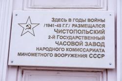 Чистополь, Мемориальная табличка
