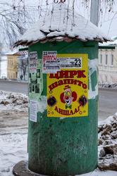 Чистополь, театральная тумба