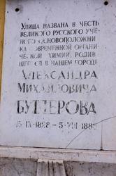 Бутлеров Александр Михайлович, мемориальная доска