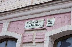 Чистополь, К.Маркса 28