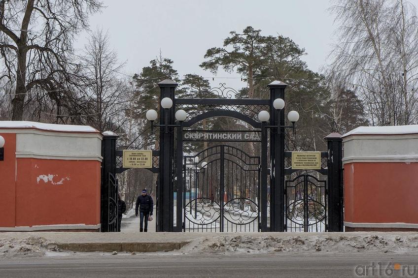 Фото №122064. Чистополь, вход в Скарятинский сад