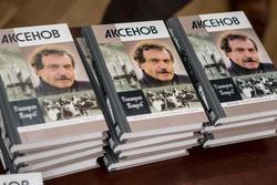 Книга Д.Петрова «Аксенов», ЖЗЛ
