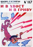 «И В ХВОСТ И В ГРИВУ». 1944