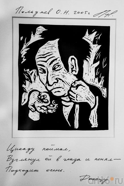 1. Польдяев О.Н. Из серии к японским стихам ::«30 дней до весны» выставка художников, Чебоксары, Казань