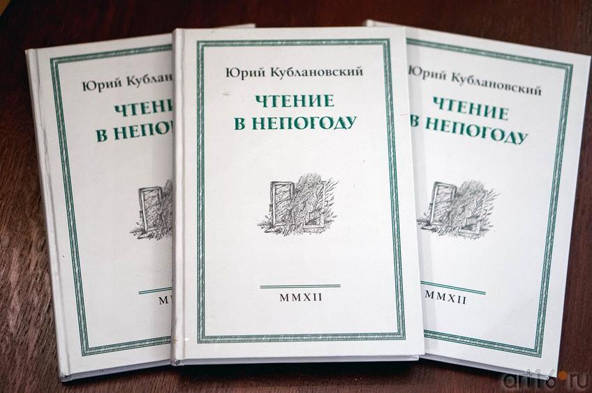 Фото №136159. ''Чтение в непогоду''. Сборник стихов Юрия Кублановского, 2012
