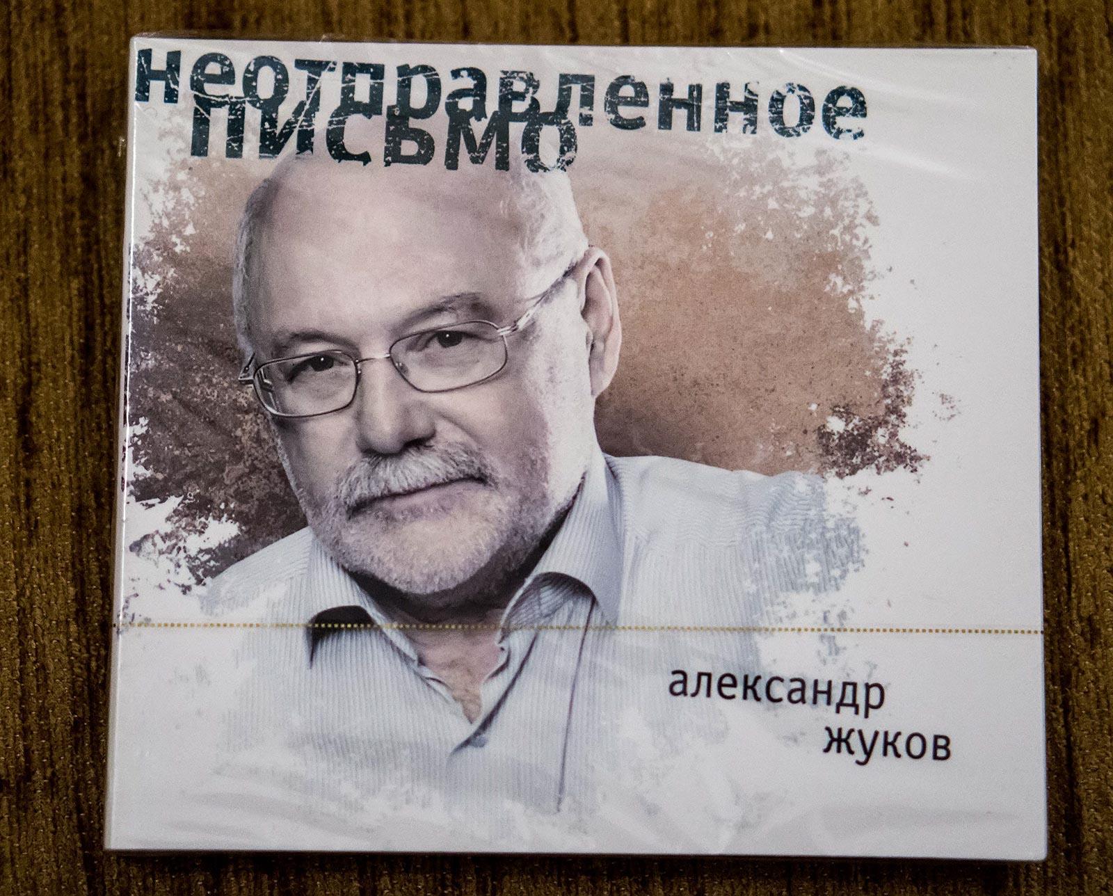 Фото №136171. Диск Александра Жукова ''Неотправленное письмо''