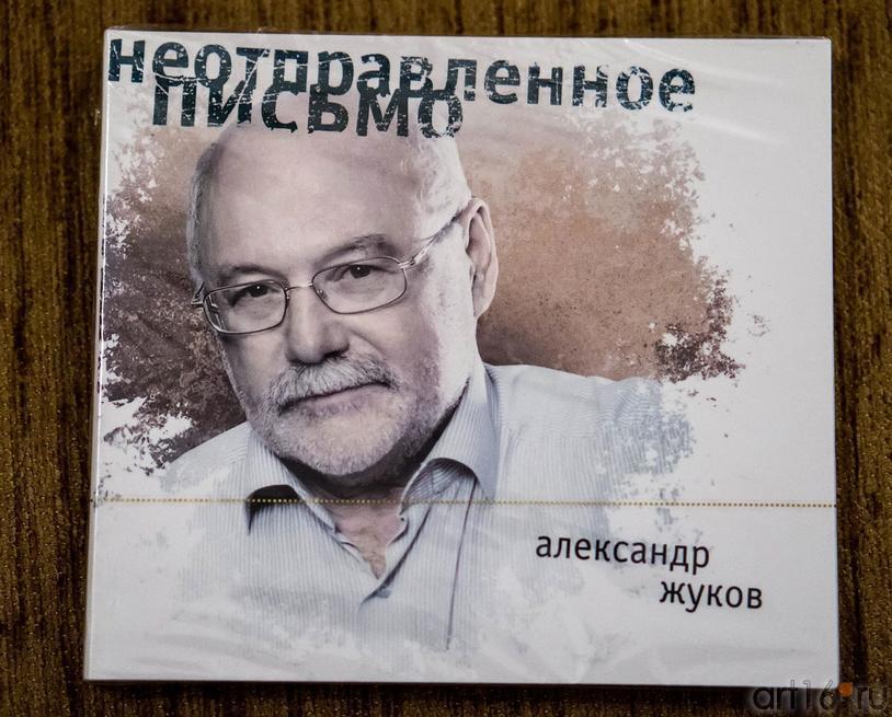 Диск Александра Жукова ʺНеотправленное письмоʺ::Юрий Кублановский