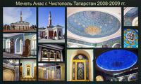 Мечеть Анас г. Чистополь Татарстан 2008-2009 гг.