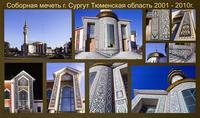Соборная мечеть г. Сургут Тюменская область 2001 - 2010г.