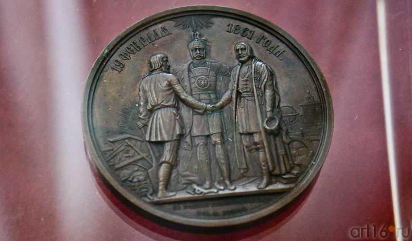 Фото №92609. Медаль в память освобождения крестьян. 1861. Козин Н ( по модели Толстого Ф.)