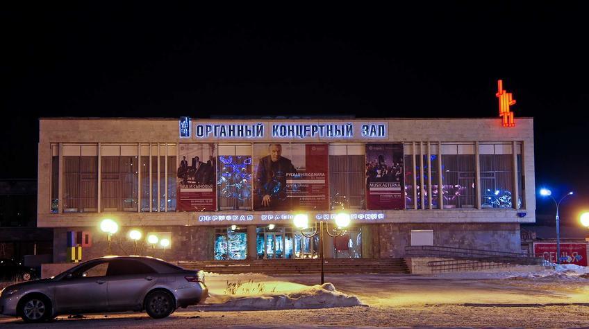 Фото №90303. Органный концертный зал. На крыше восседает Red People. Январь 2012