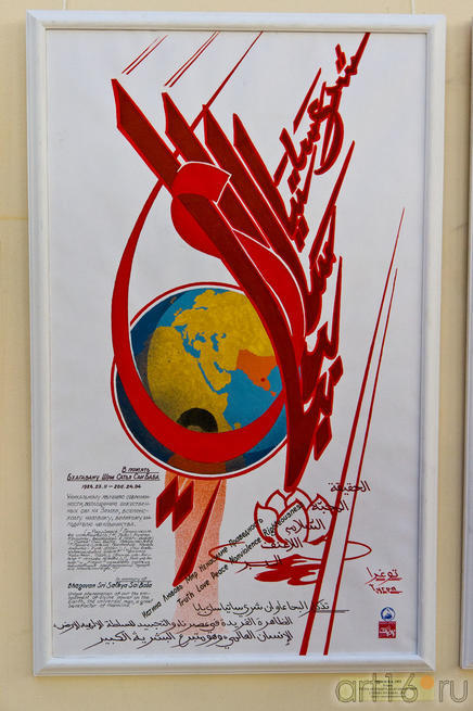 Тугра в память Бхагавану Шри Сатья Саи Баба. 2011. В.А.Попов::«Мир вокруг нас» — Республиканская выставка живописи, графики, ДПИ