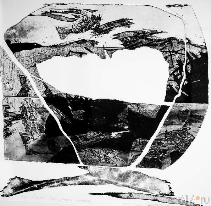 АРАЛ - УХОДЯЩЕЕ МОРЕ. 1989-2012 ::«Пространство офорта» Александра Суворова
