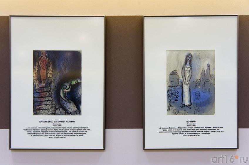 Фото №74411. «Астаксеркс изгоняет Астинь», «Есфирь» Марк Шагал, литографии, Париж, 1960