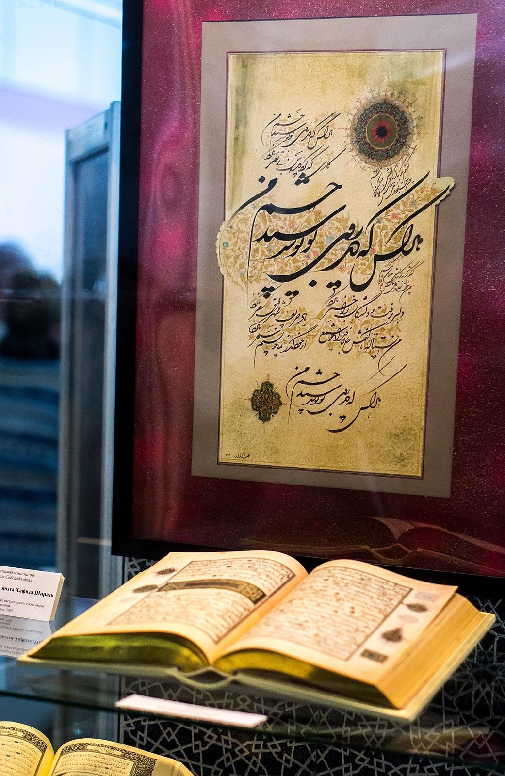 Фото №139977. Поэтические строки поэта Хафиза Ширази. Каллиграфическая композиция Абдоллахзале Сейедаболфазл