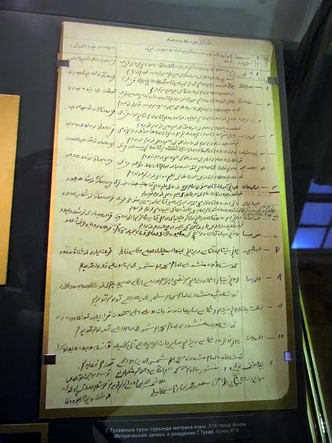 Фото №43086. Метрическая запись о рождении Габдуллы Тукая. Конец XIX века