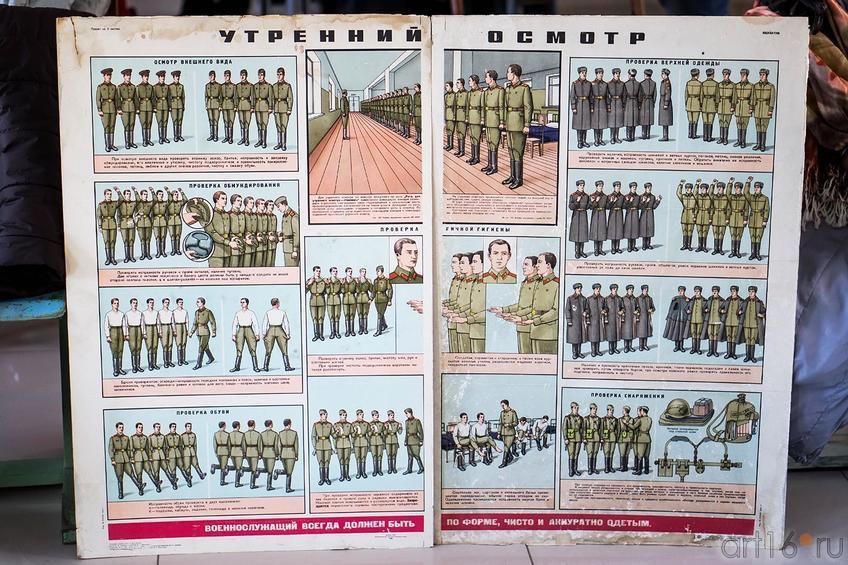 Фото №140550. Казарменный плакат