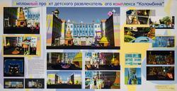 Дипломный проект ДРК ''Коломбина''
