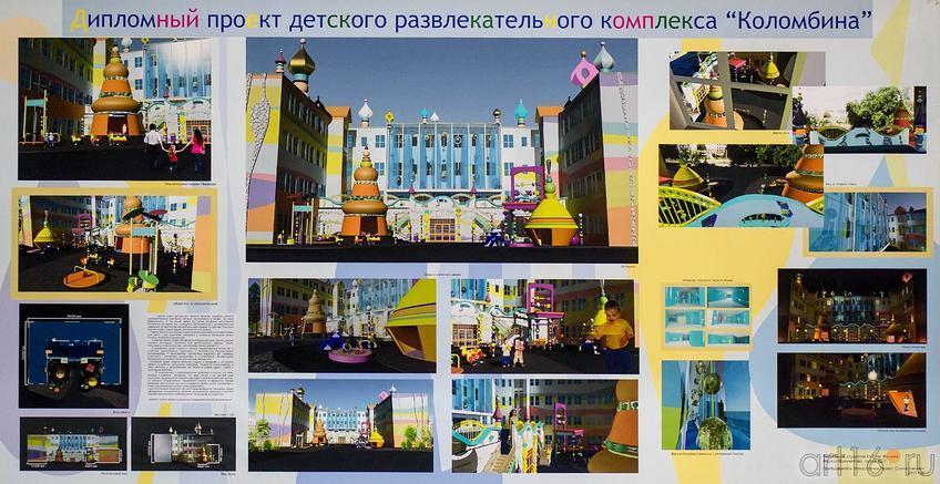 Фото №140805. Дипломный проект ДРК ''Коломбина''