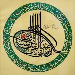 Тугра Баки Урманче. Арабская каллиграфия. Наджип Наккаш