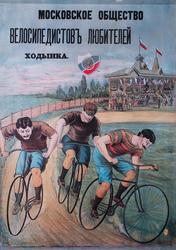 Московское общество велосипедистов любителей.
