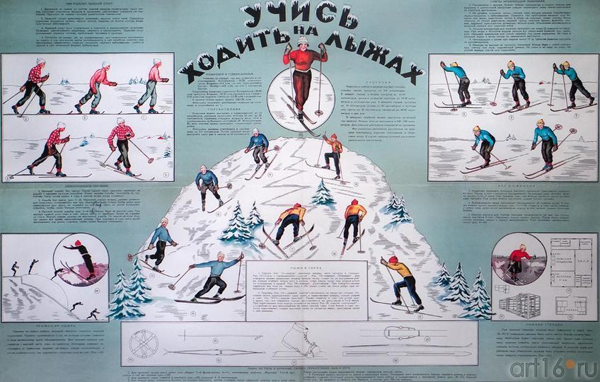 Фото №143720. Учись ходить на лыжах