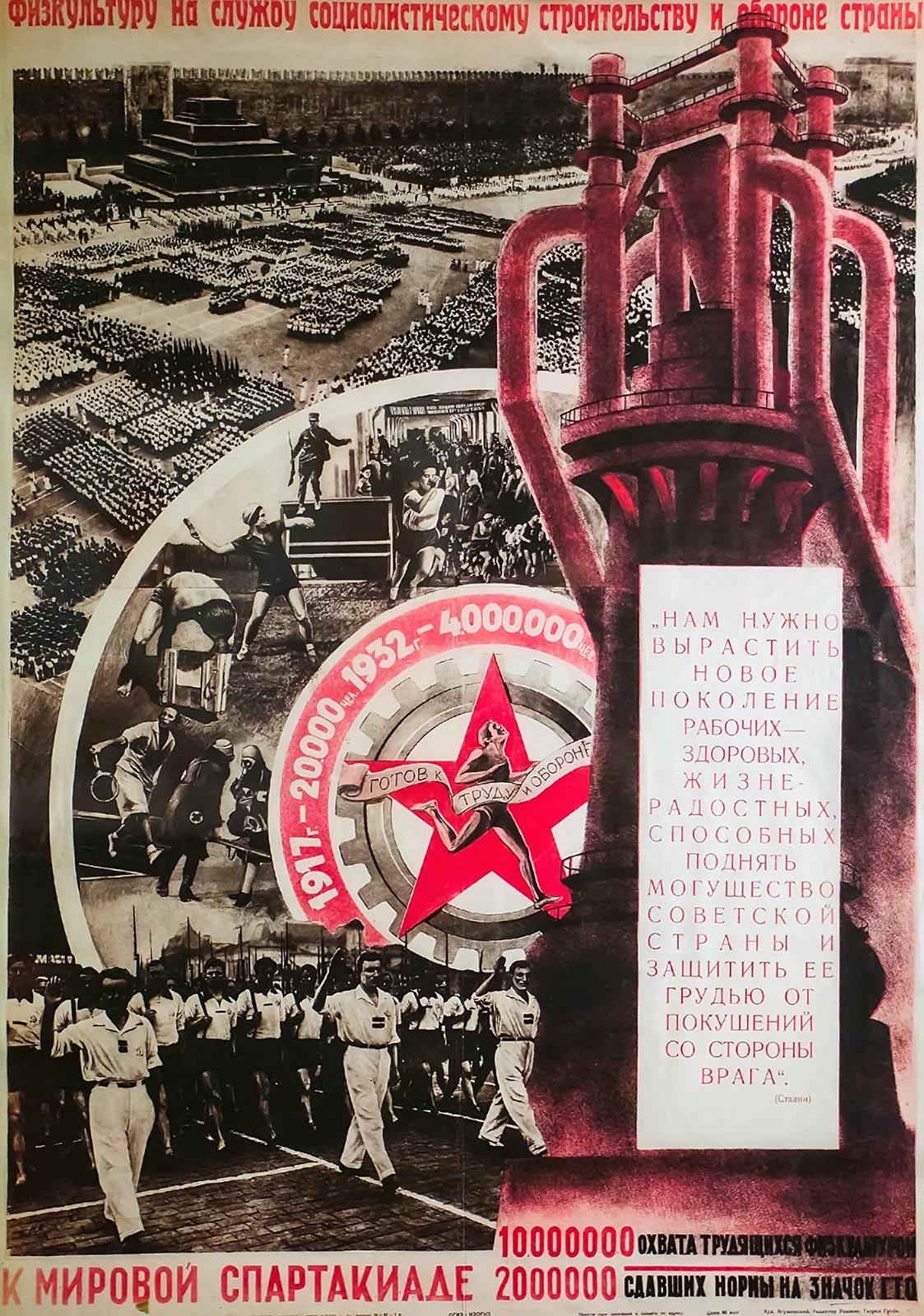 Фото №143726. Физкультуру на службу социалистическому строительству и обороне страны.