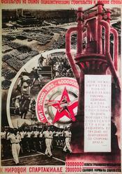 Физкультуру на службу социалистическому строительству и обороне страны.