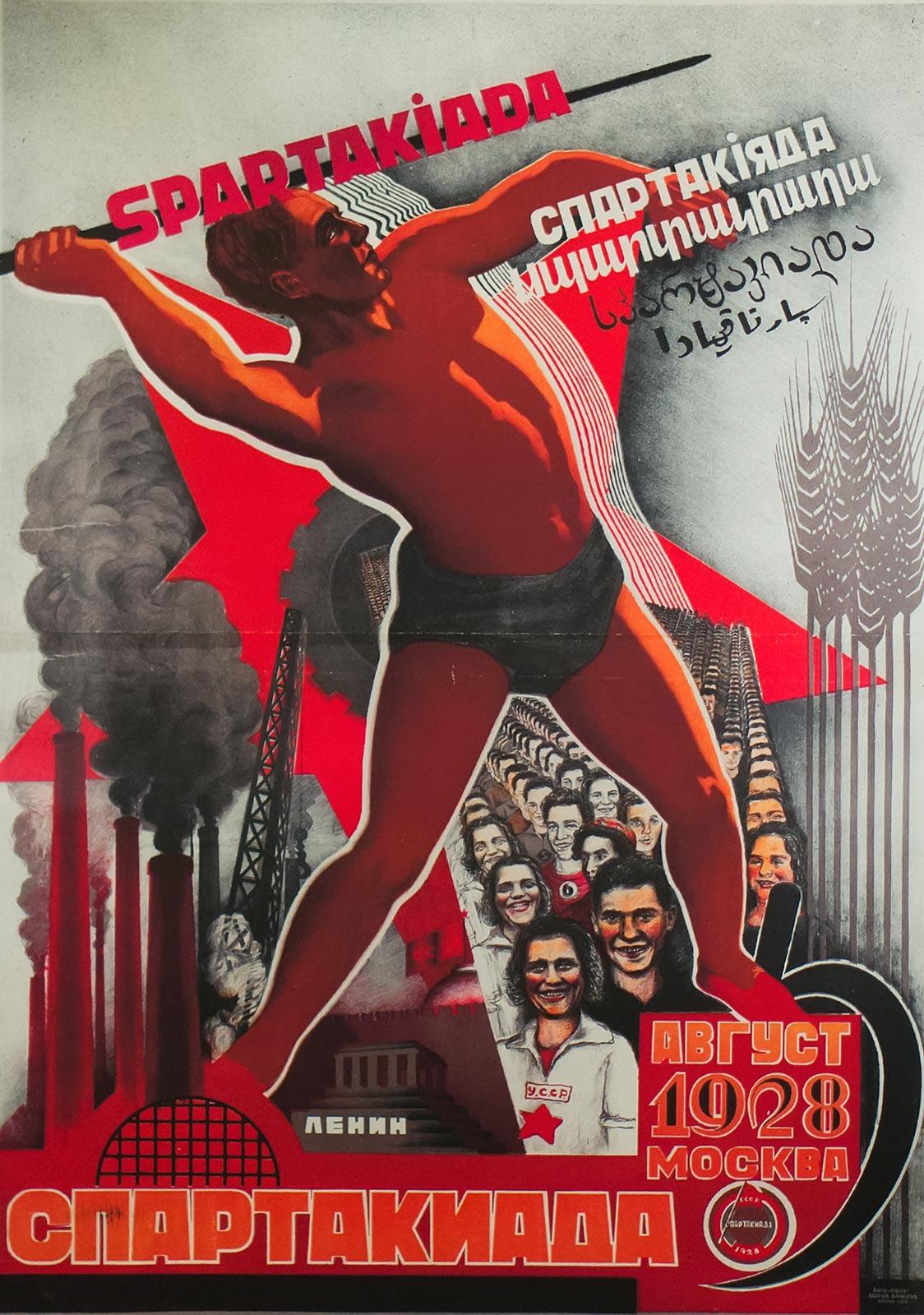 Фото №143732. Спартакиада. Москва. Август 1928