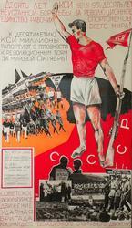 Десять лет КСИ - Десять лет неустанной борьбы за революционное единство рабочих спортсменов всего мира! (1921 -1931 г.)
