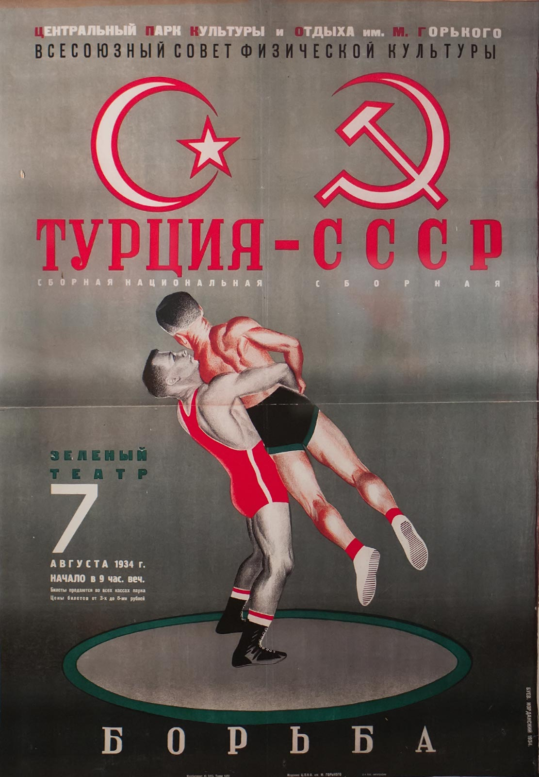 Фото №143744. Турция - СССР. Борьба